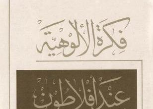 كتاب فكرة الألوهية عند أفلاطون وأثرها في الفلسفة الإسلامية والغربية - مصطفى النشار
