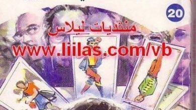 رواية حكايات التاروت - أحمد خالد توفيق