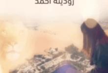 رواية عطر عتلة - رودينه أحمد طه