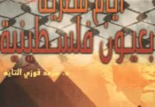 كتاب أيام مصرية بعيون فلسطينيه - سرمد فوزي هليل التايه