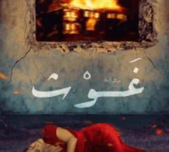 رواية غوث - أميرة زقزوق