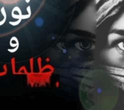 رواية نور وظلمات - شيماء أشرف محمد