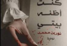 كتاب كنت أظنه بيتي - نورين محمد