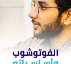 كتاب الفوتوشوب وأساسياته - يس صلاح الدين