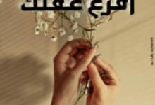 كتاب أفرغ عقلك - زهراء علي