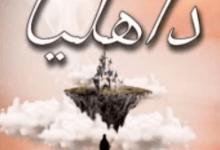 رواية داهليا - رحاب على عبد العال محمود