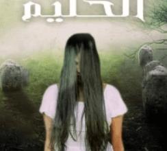 رواية غضب الحليم - سارة محمد خميس