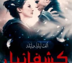 رواية كشفائيل - سارة محمد خميس