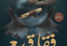رواية فقاقيع - محمد ابراهيم حجاج