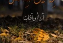 كتاب رياض الفكر - أحمد النجار
