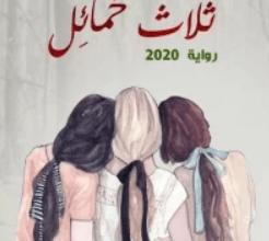 رواية ثلاث خمائل - جولدي احمد