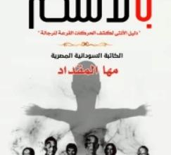 كتاب رجالة بالاسم - مها المقداد