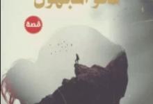 كتاب هروب نحو المجهول - لطيفة النواوي