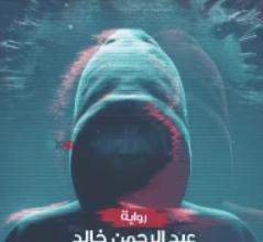 رواية عبق الموتة الصغرى - عبد الرحمن خالد