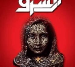 كتاب أنثى من الشرق - إلهام عفيفي