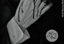رواية للإنتقام وجه أخر - محمد خلف