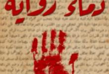 رواية دماء رواية – محمد أسامة