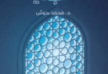كتاب رسالة التجديد – د/ محمد حبش