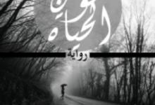 رواية لون الحياة – أوكفيل عبد الحكيم
