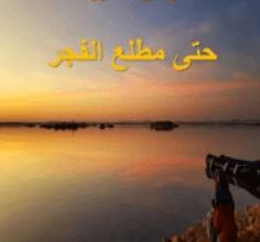 رواية حتى مطلع الفجر – سوسن عبد اللطيف الشريف