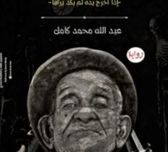 رواية إمبراطورية السماء – عبدالله محمد كامل