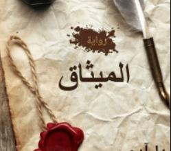 رواية الميثاق – مها عبد الحق عبد الرحيم آدم