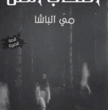 كتاب أصحاب الظل - مي محمد عبدالوهاب