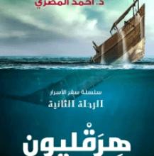 رواية هرقليون - أحمد جمال عبد الناصر