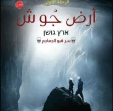 رواية أرض جوش - أحمد جمال عبد الناصر
