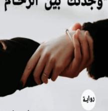 رواية وجدتك بين الزحـام - أميرة أشرف