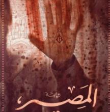 رواية المصير - محمد رياض كمال