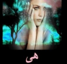 رواية هي الخيانة - أشرف محمد إبراهيم