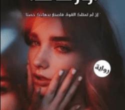 رواية أورماندا - نور موسى