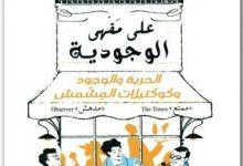 كتاب على مقهى الوجودية - سارة بكويل