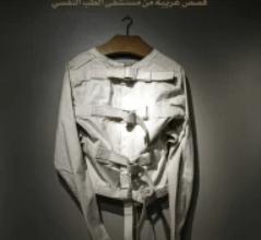كتاب حالات نادرة 6 – عبد الوهاب السيد الرفاعي