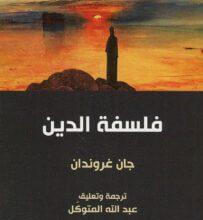 كتاب فلسفة الدين - جان غروندان
