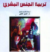كتاب تربية الجنس البشري - لسنج