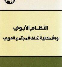 كتاب النظام الأبوي وإشكالية تخلف المجتمع العربي - هشام شرابي