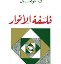 كتاب فلسفة الأنوار - ف. فولغين