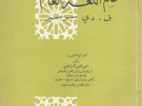 كتاب فصول في علم اللغة العام - ف. دي سوسير