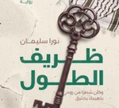 رواية ظريف الطول – نورا سليمان