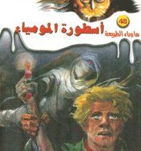 رواية أسطورة المومياء - أحمد خالد توفيق
