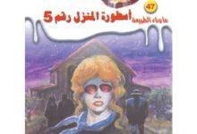 رواية أسطورة المنزل رقم ٥ - أحمد خالد توفيق
