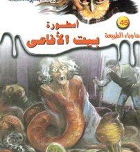 رواية أسطورة بيت الأفاعى - أحمد خالد توفيق