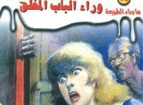 رواية وراء الباب المغلق - أحمد خالد توفيق