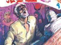 رواية أسطورة لعنة الفرعون - أحمد خالد توفيق