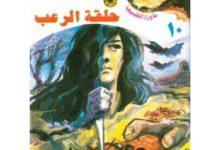 رواية حلقة الرعب - أحمد خالد توفيق