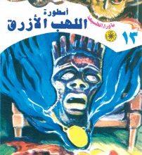رواية أسطورة اللهب الأزرق - أحمد خالد توفيق