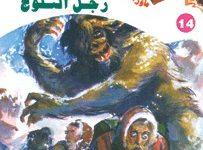 رواية أسطورة رجل الثلوج - أحمد خالد توفيق