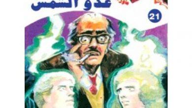 رواية أسطورة عدو الشمس - أحمد خالد توفيق